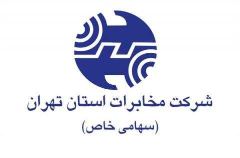 logo-tehran