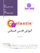 Elastix In Persian2