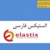 آموزش فارسي الستيكس Elastix_in_Persian