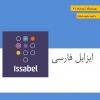 کتاب آموزش سیستم تلفنی ایزابل